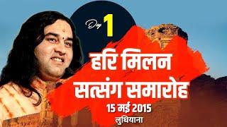 Shri Devkinandan Thakur Ji Maharaj - Hari Milan Satsang Samaroh In Ludhiana Day 1 ||15-May-2015
