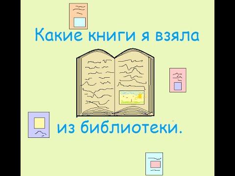 Какие книги нам задавали на лето