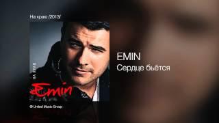 EMIN - Сердце бьётся - На краю /2013/