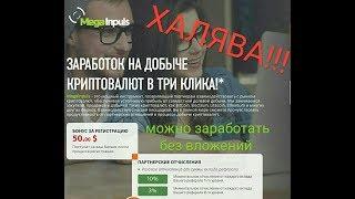 Megainpuls заработок на криптовалюте без вложений.