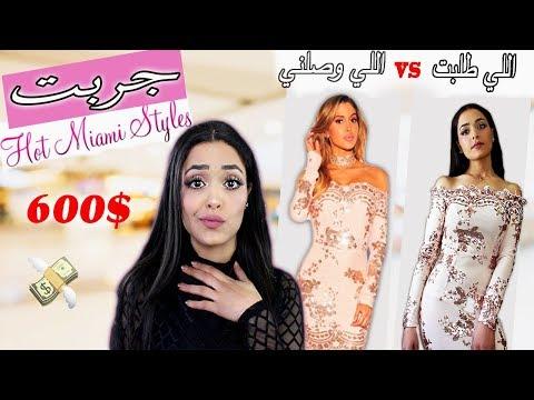 600$ مشتريات ملابس من موقع Hot Miami Styles  (شوفوا إيش وصلني)