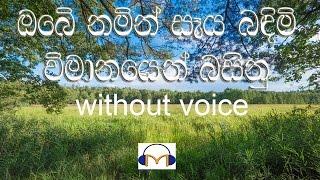 Obe Namin Seya Bandimi Karaoke (without voice) ඔබේ නමින් සෑය බඳිමි
