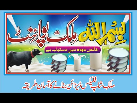 how to create a milk point shop design in coreldraw  tutorial ho to create a milk shop