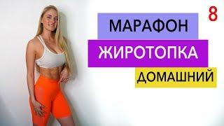 МАРАФОН ЖИРОТОПКА Тренировка 8 ЖИРОСЖИГАЮЩАЯ ТРЕНИРОВКА