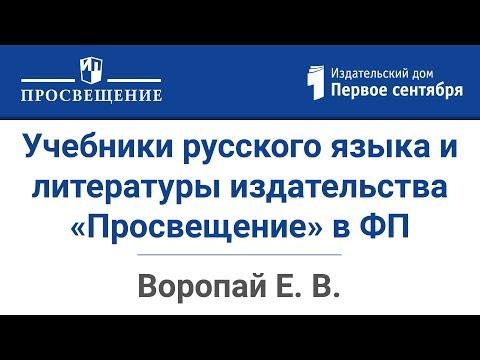 Учебники русского языка и литературы издательства «Просвещение» в Федеральном перечне.