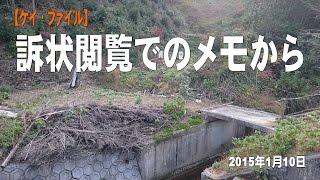 【ケイ・ファイル】訴状閲覧でのメモから thumbnail