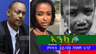 Ethiopia - Ankuar : አንኳር - Ethiopian Daily News Digest | March 1, 2017
