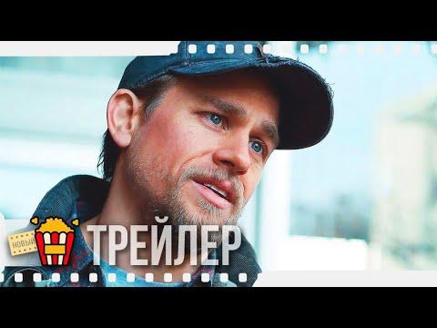 МИЛЛИОН МЕЛКИХ ОСКОЛКОВ — Русский трейлер #2 | 2020 | Аарон Тейлор-Джонсон, Чарли Ханнэм