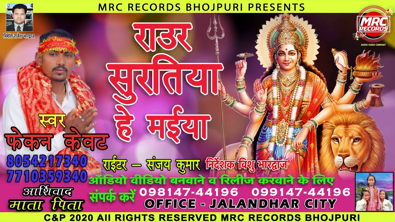 Fekan Kewat New Bhojpuri Navrata Song Raur Suratiya Hey Maiya