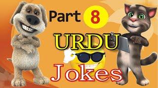 Funny Jokes in Hindi Urdu | Talking Tom & Ben News Episode 8