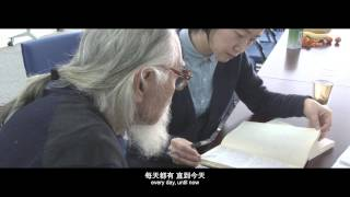 Wang De Shun - LETV Documentary about his life and art