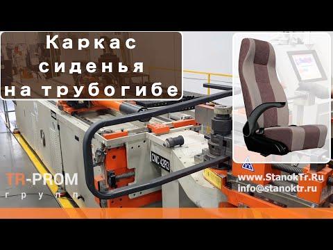 Изготовление каркаса сиденья для автобуса на автоматическом трубогибе