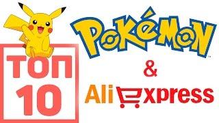 ТОП 10 КРУТЫХ ТОВАРОВ с AliExpress ● Pokemon с AliExpress