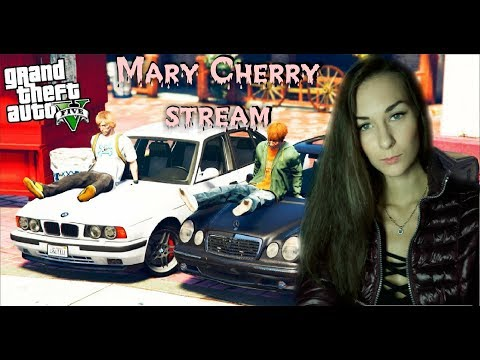 стрим по GTA 5 ONLINE. Угар в гта 5 с Mary Cherry. Игра с подписчиками.