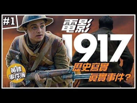 ?電影《1917》觀後感。近期必看的戰爭電影!導演有哪些歷史還原。真實有發生這件事嗎? 《?黃標事件簿 ...
