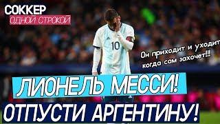 Лионель Месси, пожалуйста, отпусти сборную Аргентины!