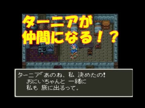 ドラクエ6【ドラゴンモエスト6その1】妹のターニアが仲間になる萌えゲーム版のドラクエ6【KFゲーム広場】