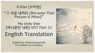 [no copyright infringement intended. for entertainment purposes only]. #vone #myonlyone #하나뿐인내편 #브이원
