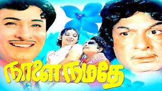 Naalai Namathe   M. G. Ramachandran, Latha  Superhit Movie 4K Video