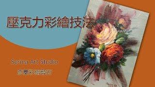 壓克力技法Decorative painting acrylic paint-Serina Art 彥蓁彩繪藝術