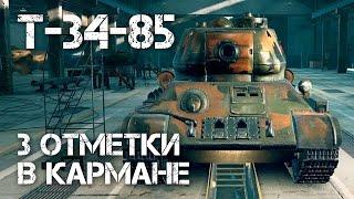 Т-34-85 - 3 отметки в кармане World of Tanks