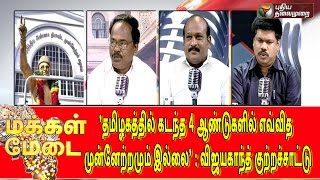 Makkal Medai show 03-09-2015 Contributions by the ruling and opposition parties full youtube video 3.9.15 | Puthiyathalaimurai tv shows 3rd September 2015