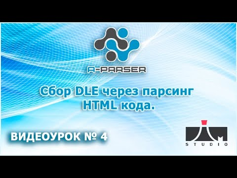 A-Parser  - Сбор DLE сайтов через парсинг html кода