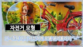 자전거 모형 원피스 쵸파나미.バイクモデルワンピースチョッ…