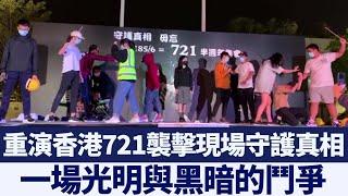 香港7.21半週年集會 重演721襲擊現場守護真相 一場光明與黑暗的鬥爭|新唐人亞太電視|20200123
