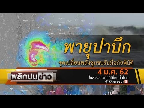พายุปาบึก จุดเปลี่ยนพลังชุมชนรับมือภัยพิบัติ - วันที่ 04 Jan 2019