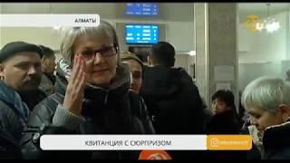 Жителям Алматы выставили многотысячные счета за газ