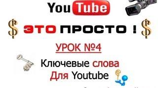 Как подобрать ключевые слова (теги) для Youtube ?(ПОДАРОК http://tvoymlmstart.ru/7_sekretov/Youtube_obshenie/ Из данного видео Вы узнаете , как правильно подобрать Ключевые слова..., 2013-07-22T08:32:28.000Z)