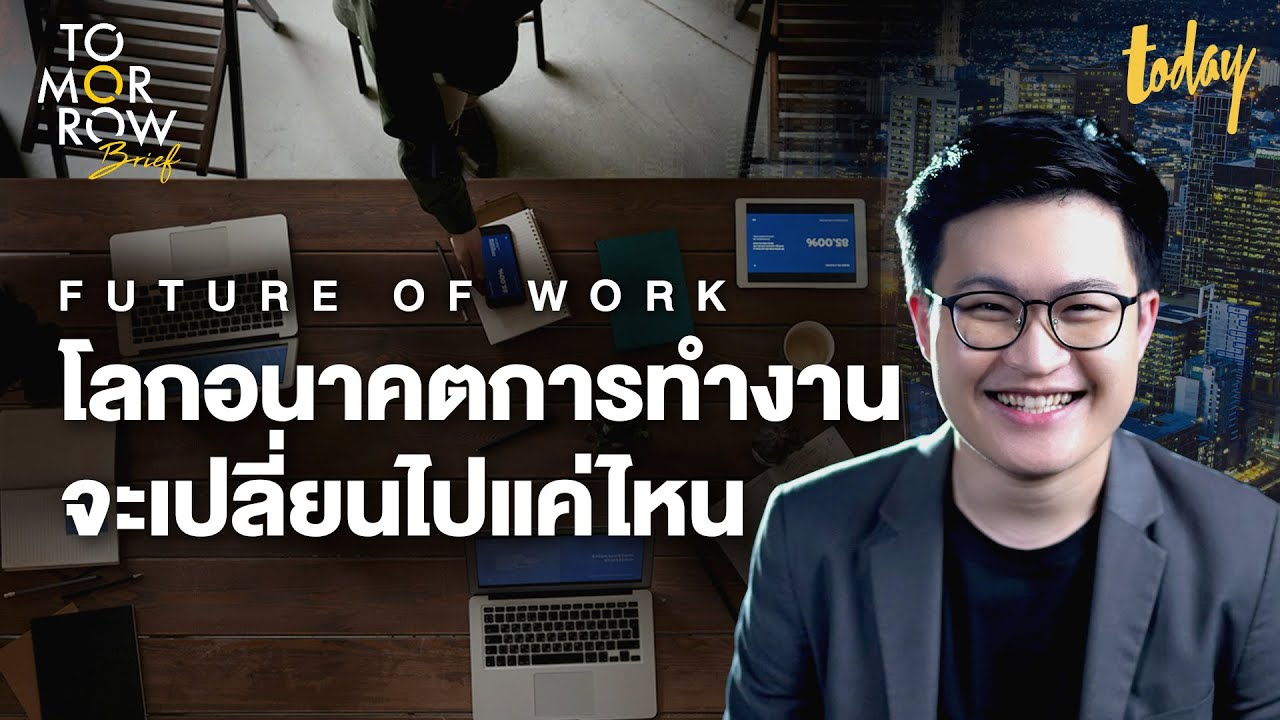 Future of Work โลกอนาคตการทำงานจะเปลี่ยนไปแค่ไหน   TOMORROW