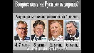 Олег Шеин про пенсии и зарплаты