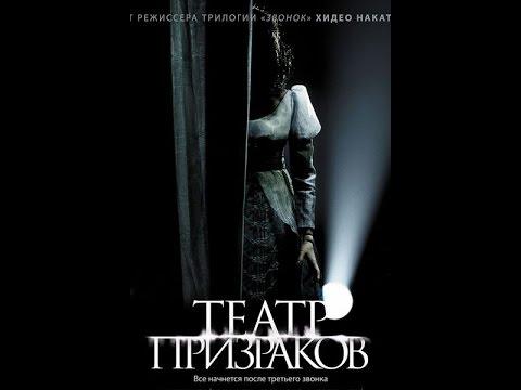 Театр Призраков - Русский Трейлер Смотреть Онлайн