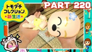 トモダチコレクション新生活 Part220 3DS 任天堂 nintendo