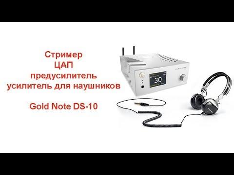 Видео о стримере, усилителе для наушников Gold Note DS-10.