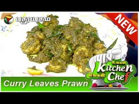 Curry Leaves Prawn - Ungal Kitchen Engal Chef