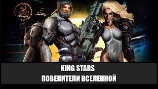 King Stars Немного о игре