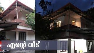 എന്റെ വീട് - VBoard House Construction Cost in Kerala