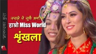 Shrinkhala, हाम्रो मिस वर्ल्ड Final performance at Miss World 2018