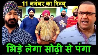 Taarak Mehta Ka Ooltah chashmah, 11 November Full Review, Why bhide not permit Sodhi, TMKOC