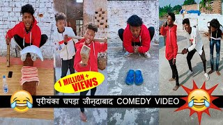 Priyanka chopda jinda baad comedy video 2020 || the comedy kingdom