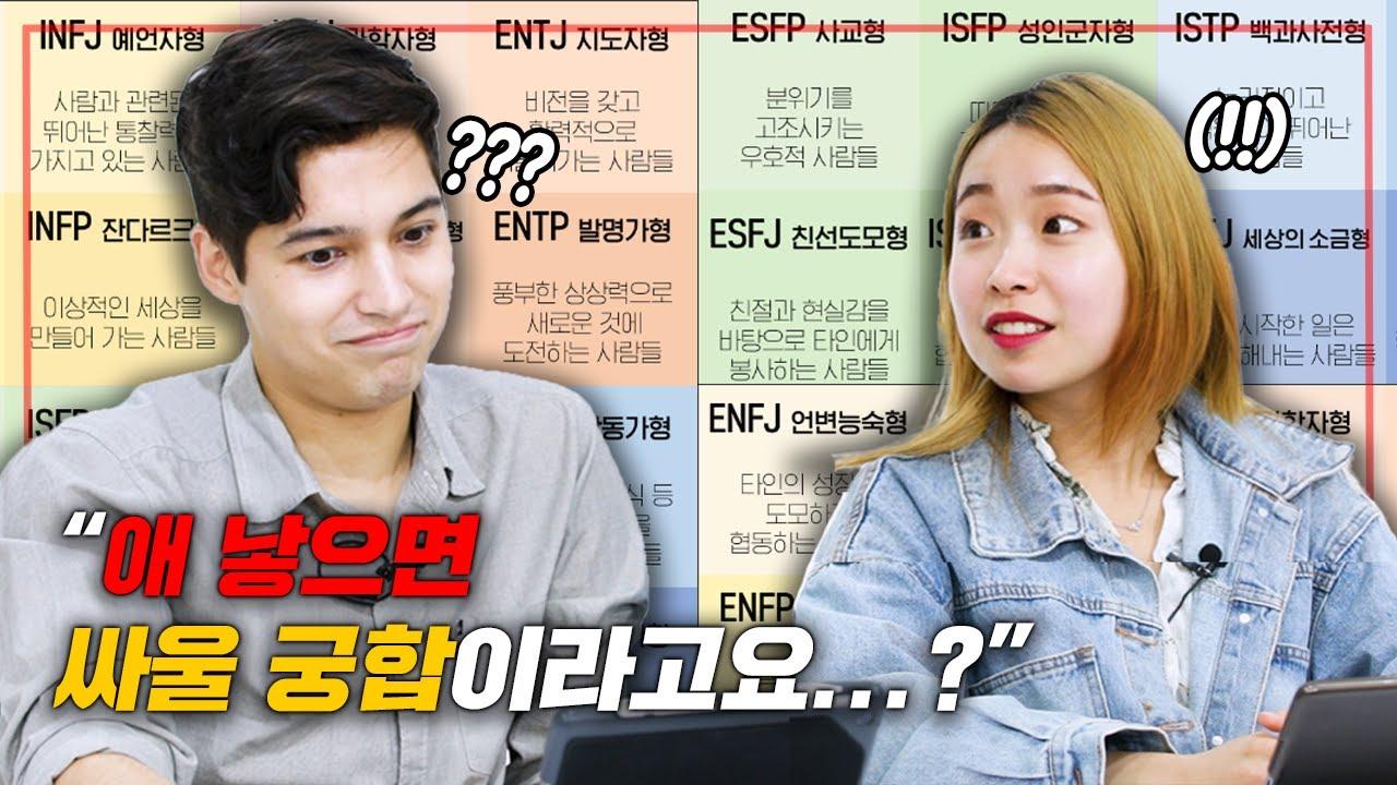 외국인과 한국인 남녀가 MBTI 성격유형 검사를 해본다면?