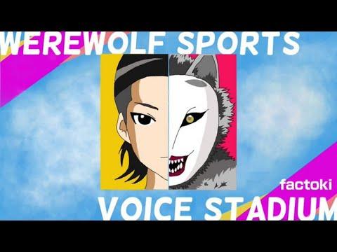 【るる鯖民】人狼スポーツボイススタジアムpart107