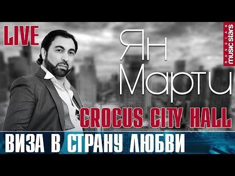 Ян Марти - Виза в страну любви (Крокус Сити) /  Yan Marti (Crocus City Hall)