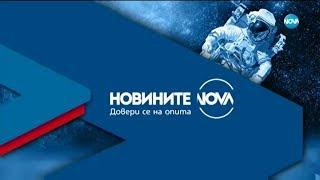 Новините на NOVA (09.01.2020 - централна емисия)