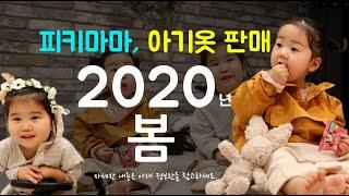 [아기옷 판매] 피키마마가 2020년 봄 시즌 아기옷을…