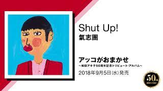 氣志團「Shut Up!」(9/5発売『アッコがおまかせ〜和田アキ子50周年記念トリビュート・アルバム〜』収録)