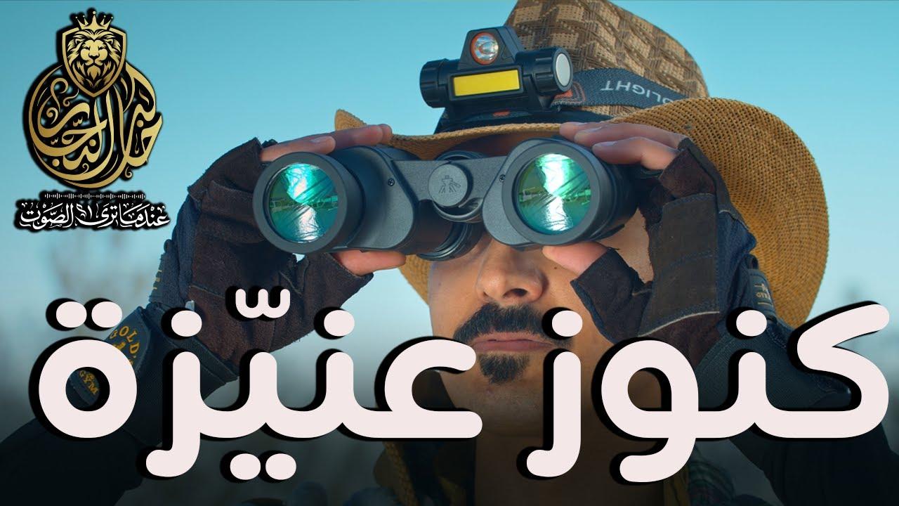 كنوز عنيزة | جمعية التراث والوثائق | مع خالد النجار ?